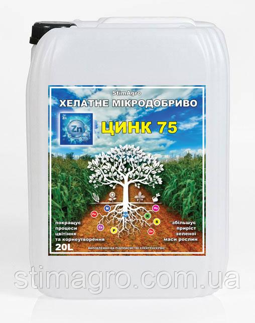 """Амінокислотний хелат """"Цинк 75"""" StimAgro (20л)"""