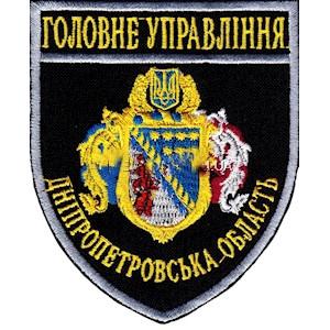 Шеврон полиции ГУНП