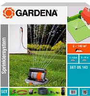 Комплект для полива с дождевателем Gardena OS140 (08221-20.000.00)