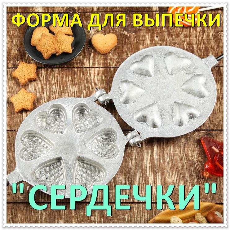"""Форма для выпечки печенья Харьковская  """"Сердечки"""""""