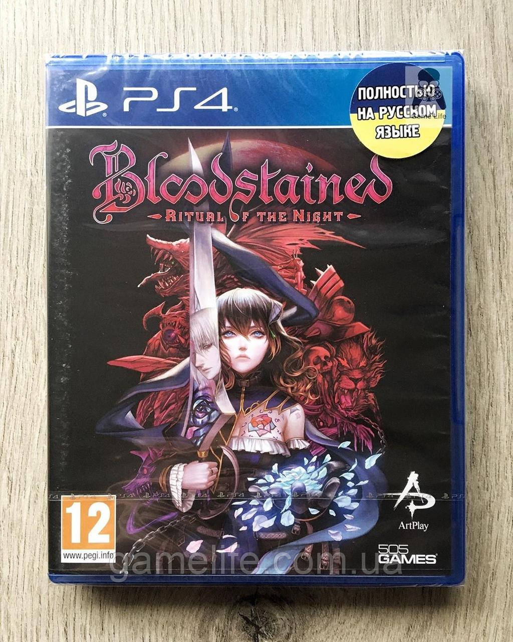 Bloodstained Ritual of the Night (рус.) PS4