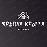 """Кровельные материалы в ассортименте от """" T.R.ishkovcompany ®"""" -  первый кровельный гипермаркет Украины."""