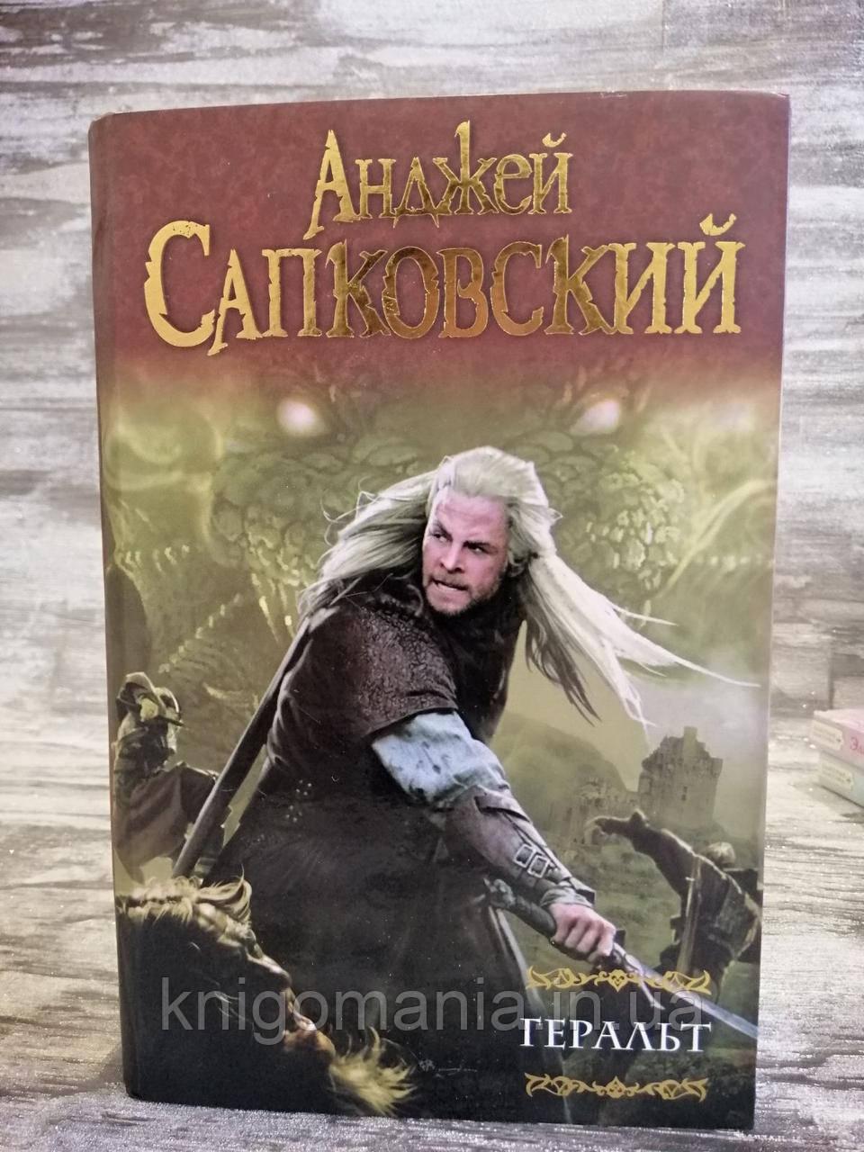 Ведьмак. Геральт. Анджей Сапковский.