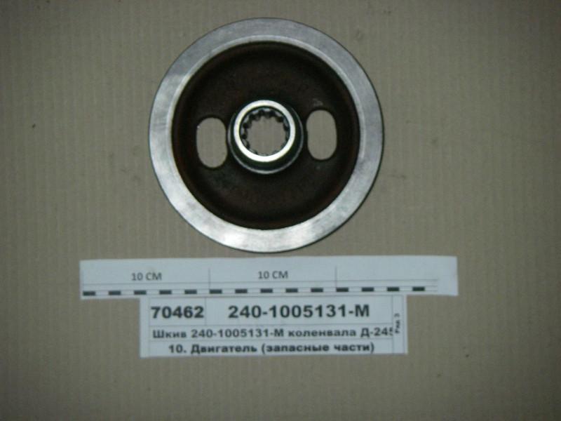 Шків колінчастого Д-245.12 З (ЗІЛ-5301,ЗІЛ-432930) (пр-во ММЗ) 240-1005131-З