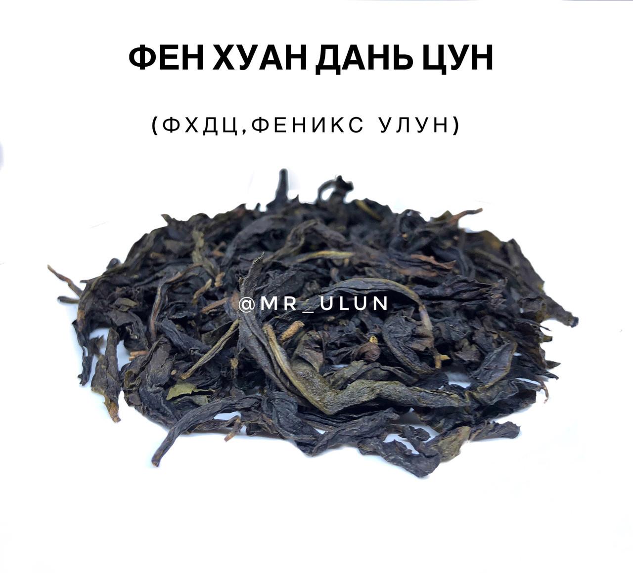 Тёмный улун Фен Хуан Дань Цун (ФХДЦ, Феникс улун) 50 г