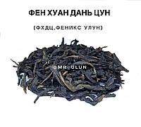 Темный улун Фен Хуан Дань Цун (ФХДЦ, Фенікс улун) 50 г