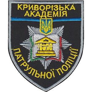 Шеврон полиции Криворожской академии патрульной полиции