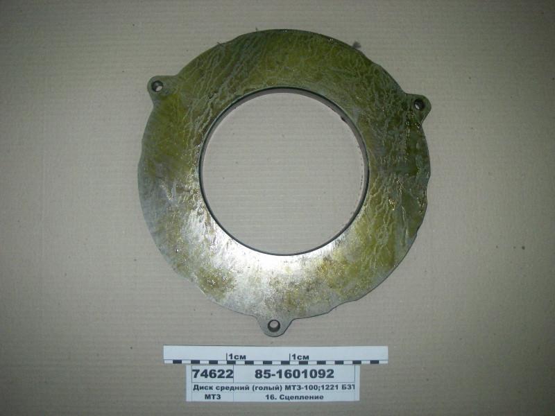 Диск средний (голый без пластины) МТЗ-100; 1221 (пр-во БЗТДиА) 85-1601092