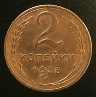 2 копейки 1955 года СССР