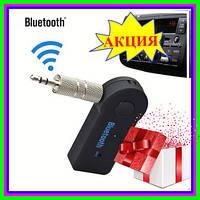 Ресивер Bluetooth AUX BT350, аукс блютуз ресивер, адаптер 350BT, Фм модулятор + подарок