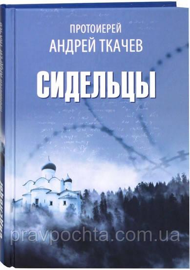 Сидельцы: сборник эссе. Протоиерей Андрей Ткачев