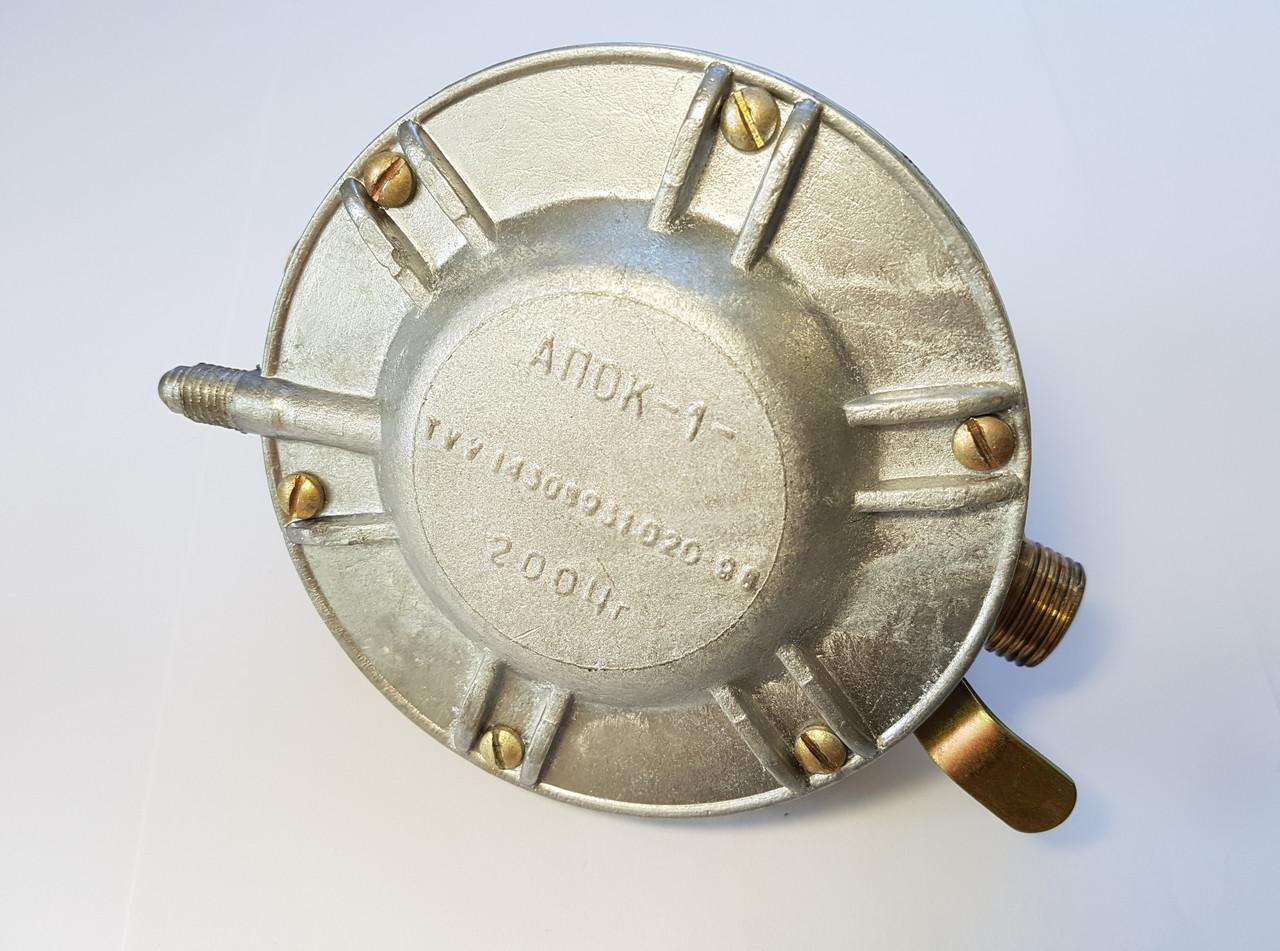 Клапан відсікач АПОК-1