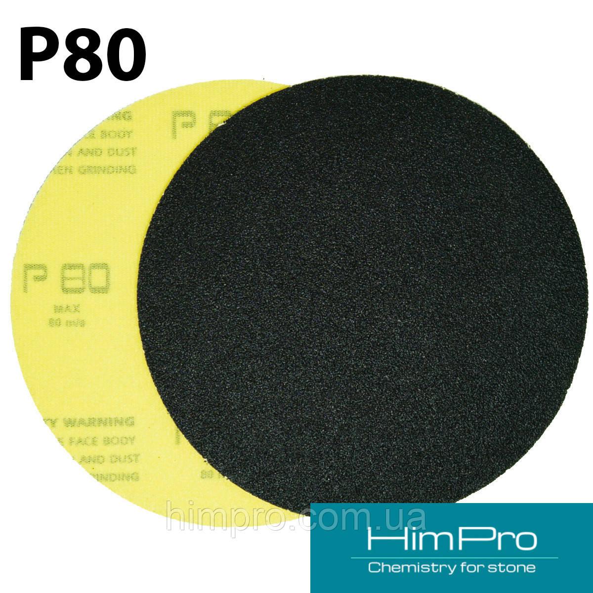 FEN P80 d125 Наждачная бумага для мрамора