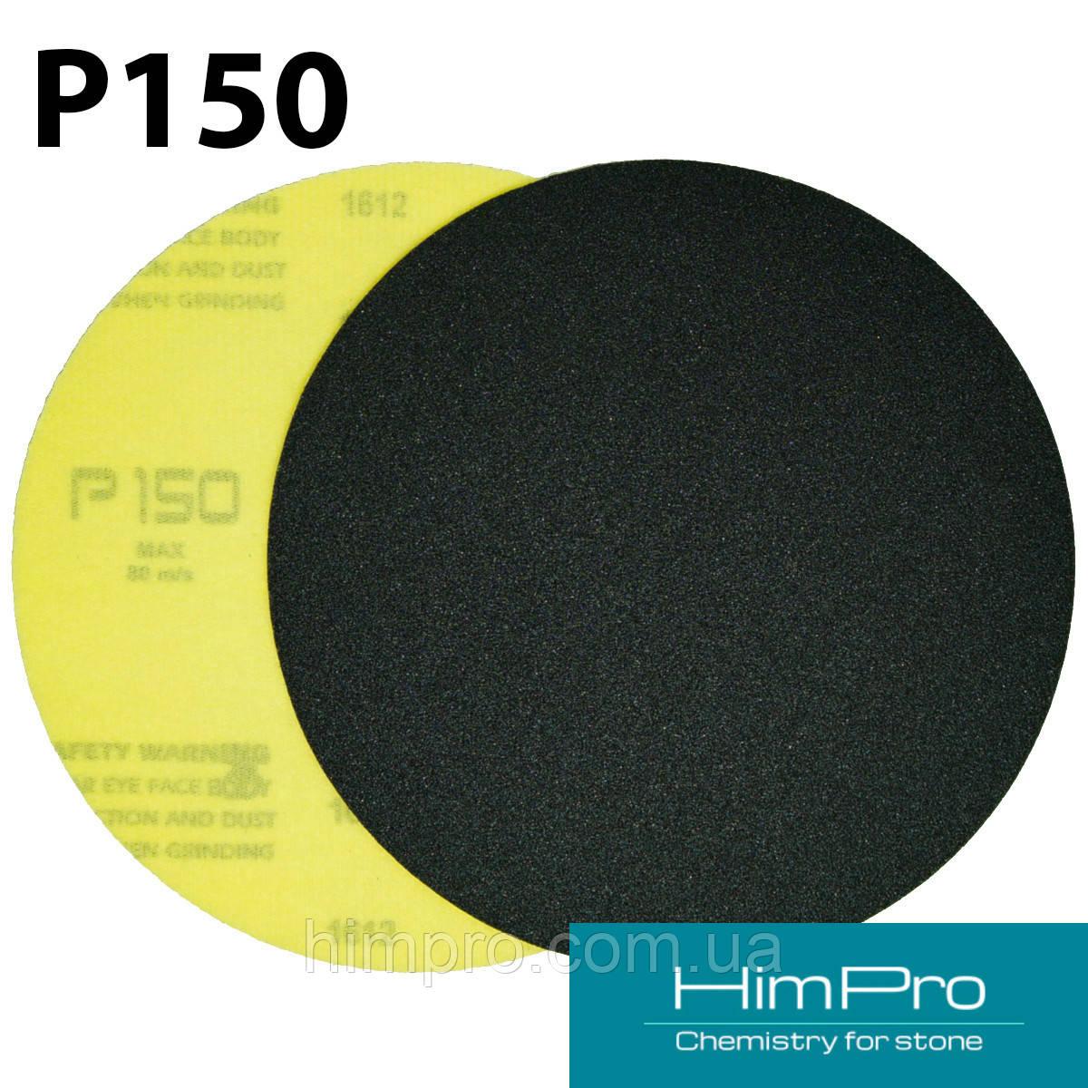 FEN P150 d125 Наждачная бумага для мрамора