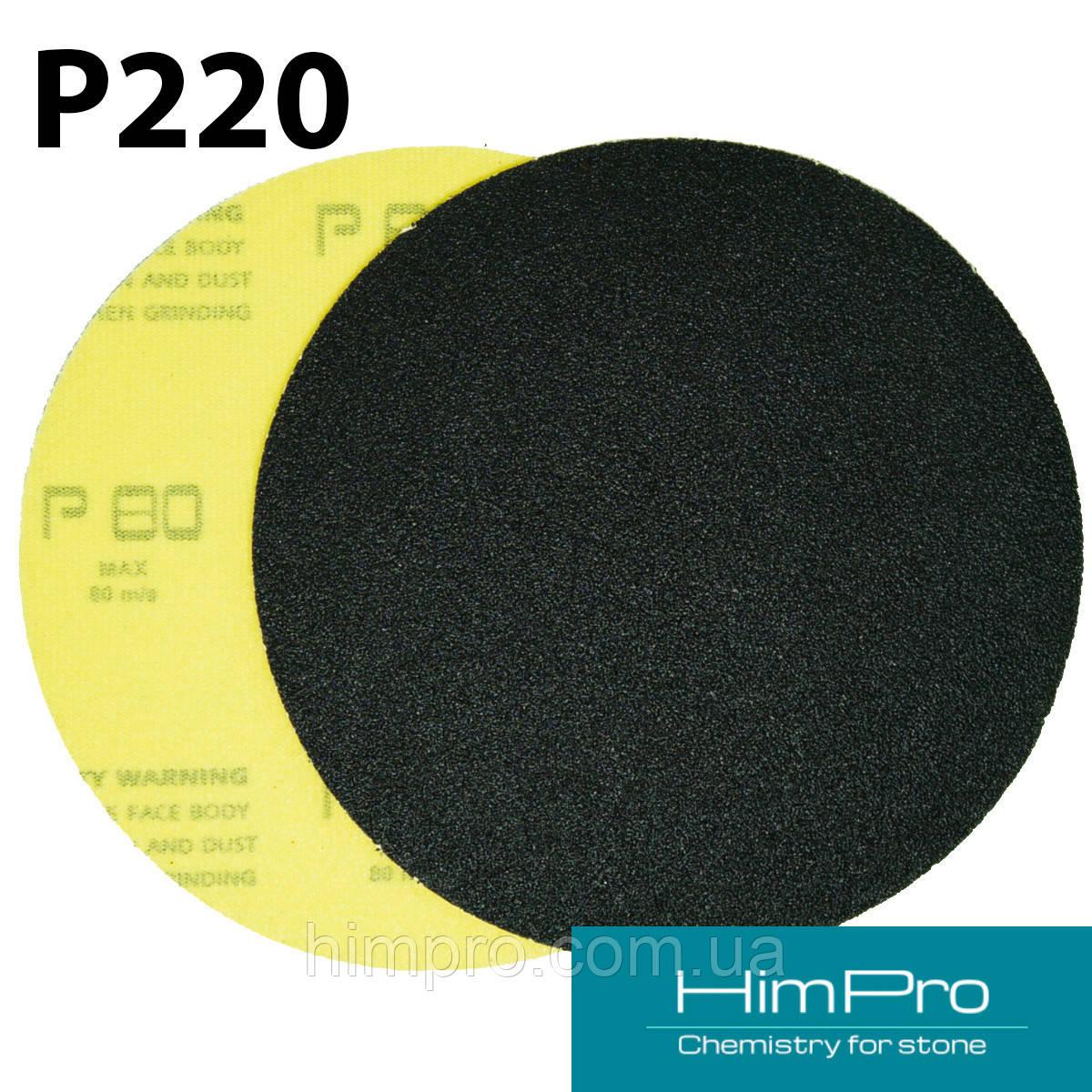 FEN P220 d125 Наждачная бумага для мрамора