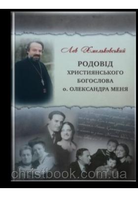 Родовід християнського богослова о. Олександра Меня