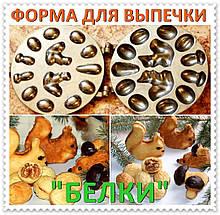 """Форма для выпечки печенья Харьковская  """"Белки""""19см"""