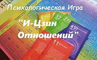 """Игра онлайн """"И-Цзин отношений"""" с мастером 1на1.Каждый 10-й получает игру в подарок."""