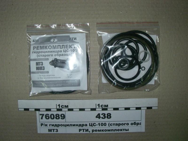 Р/к гідроциліндра ЦС-100 (старого зразка) (пр-во Руслан-Комплект) 438