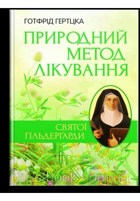 Природний метод лікування св. Гільдегарди