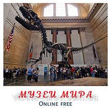МУЗЕИ МИРА - online free