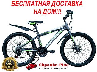 """Велосипед 24"""" со стальной рамой 13"""" SPARK SKILL"""