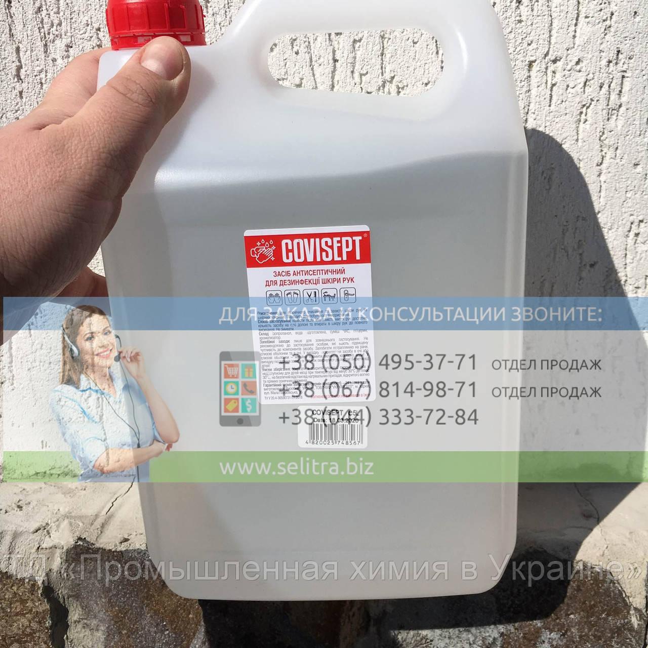 "Антисептик ""Ковисепт"" содержание спирта 70% 5 литров"
