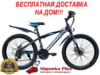 """Велосипед 24"""" со стальной рамой 15"""" SPARK SKILL"""