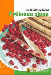 Семена фасоли Рубиновая звезда 20 г, Яскрава