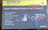 Набор пневматических инструментов FORTE AT KIT-5S из 5 предметов, фото 2