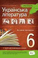 6 КЛАС   УКРАЇНСЬКА ЛІТЕРАТУРА  ХРЕСТОМАТІЯ    ПОЛОЖИЙ Т. М.   ПЕТ
