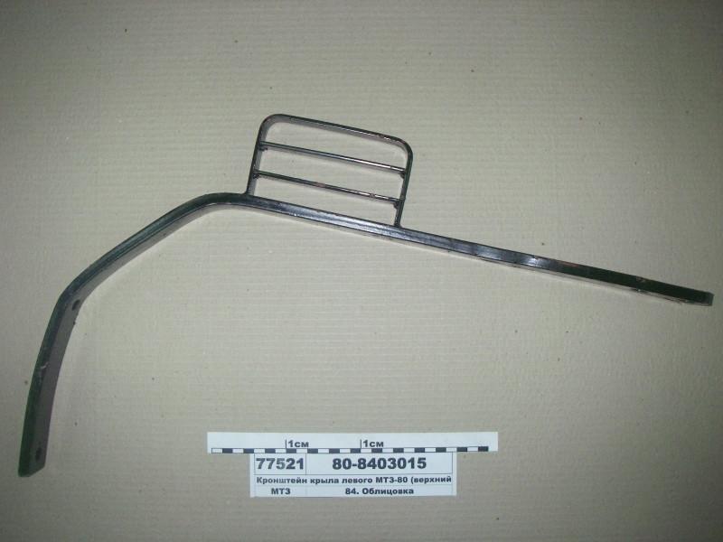 Кронштейн крыла левого МТЗ-80 (нижний) (пр-во МТЗ)  80-8403015
