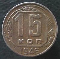 15 копеек 1946 года СССР