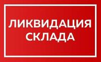 ЛИКВИДАЦИЯ СКЛАДА