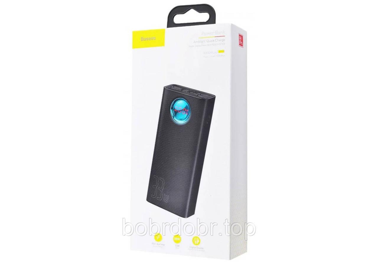 Внешний Aккумулятор Baseus 30000mAh Amblight Quick Charge 33W (PPLG-01)