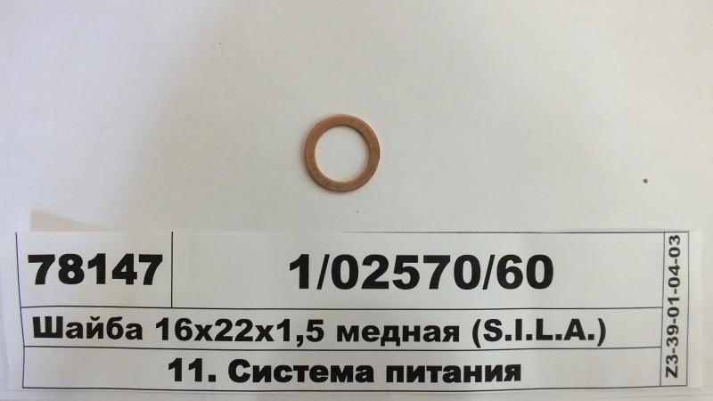 Шайба 16х22х1,5 медная (СТМ S.I.L.A.) 1/02570/60