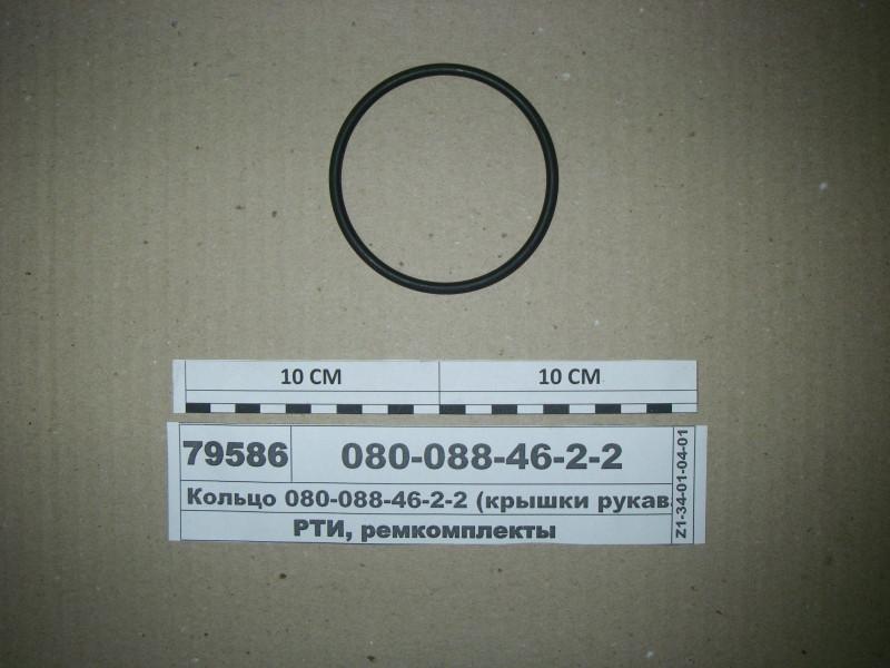 Кільце 080-088-46-2-2 (кришки рукава півосі з/м) (пр-во Рось-Гума) 080-088-46-2-2