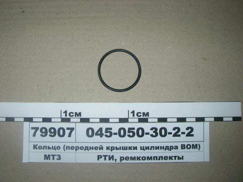 Кільце 045-050-30-2-2 (передньої кришки циліндра ВМО) (пр-во Рось-Гума) 045-050-30-2-2