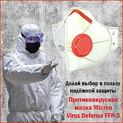 Маска захисна FFP3 з клапаном Micron Virus Defence FFP-3 Мікрон респіратор противірусний ффп3 ffp-3