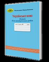 Зошит для контрольних робіт з української мови (6 клас) (Антонюк Н., Патинська М. )