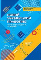 5-11 клас | Новий Український правопис: коментарі, завдання та вправи. упоряд. Куцінко О. Г. | Ранок