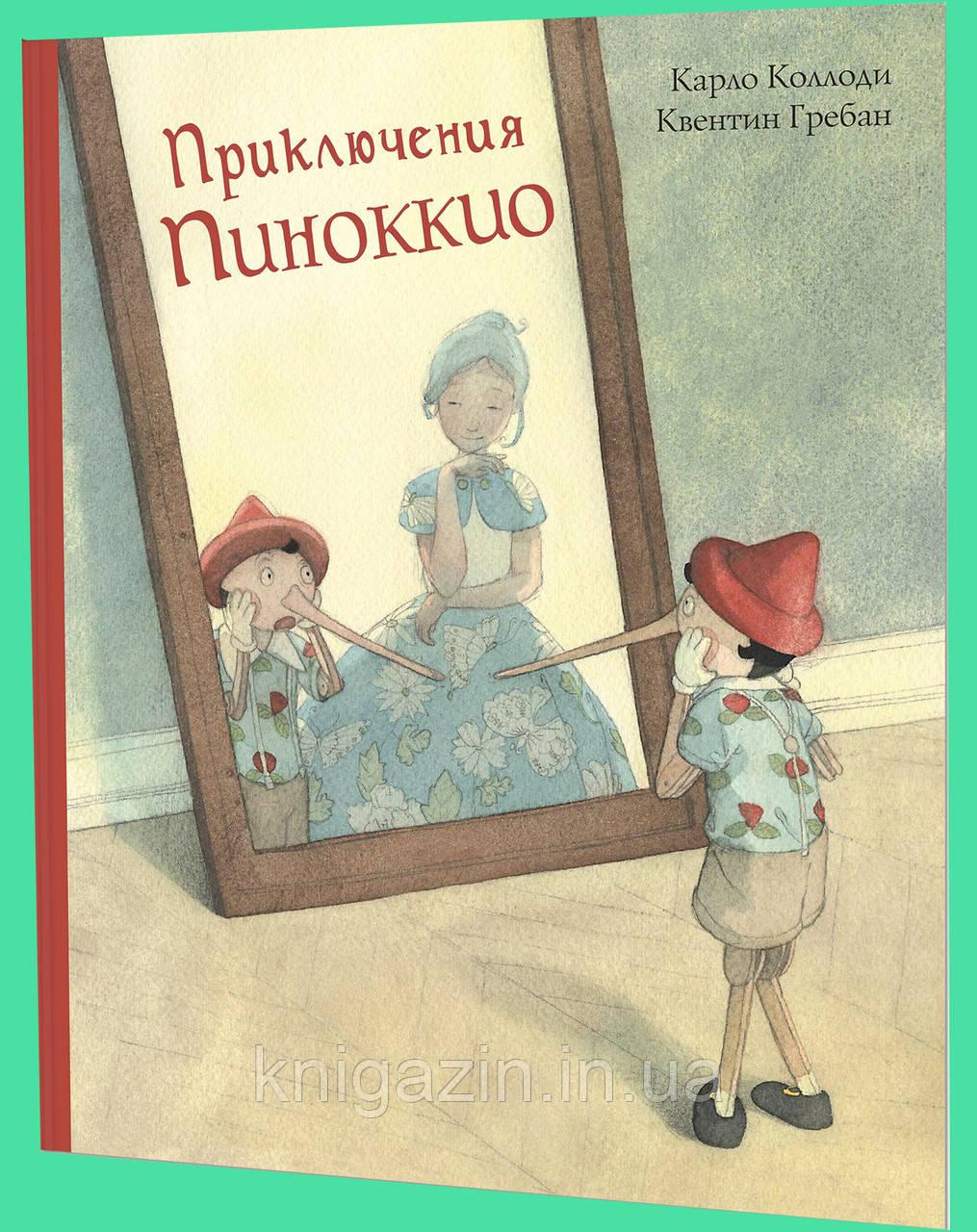 Детская книга Приключения Пиноккио. История Деревянного Человечка Для детей от 6 лет