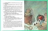 Детская книга Приключения Пиноккио. История Деревянного Человечка Для детей от 6 лет, фото 6