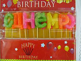 """Свічки: """"З днем народження"""""""