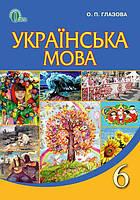 6 клас. Українська мова, Підручник. Глазова О. П., Освіта