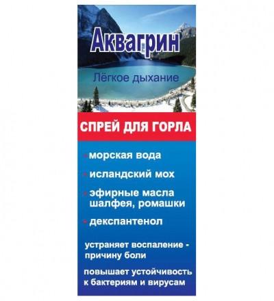 Аквагрин спрей для горла 30мл.профилактически-лечебное средство для орошения полости рта и горла