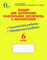 6 клас. Математика, Зошит для контролю навчальних досягнень. Тарасенкова Н. А., Освіта