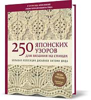 """Книга """"250 японских узоров для вязания на спицах. Большая коллекция дизайнов Хитоми Шида. Библия вязания на спицах"""", Шида Хитоми   Эксмо, АСТ"""