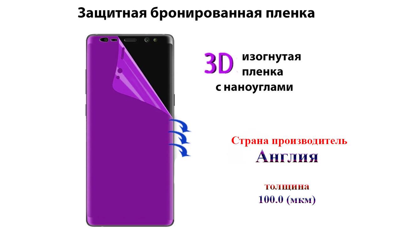 Защитная бронированная пленка Sony Xperia 5 J9210 (полиуретановая) Англия - толщина 100.0 (мкм)
