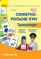 Бойко О.М. Серія «Сучасна дошкільна освіта». Сюжетно-рольові ігри. Транспорт. Демонстраційний матеріал. Старший вік, фото 1